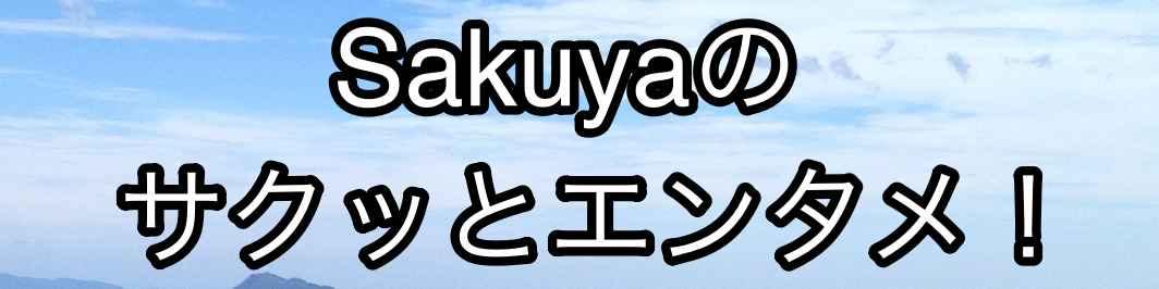 Sakuyaのサクッとエンタメ!